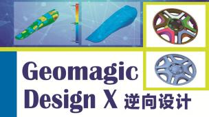 Geomagic Design X逆向设计(下载附件请在PC端登录网址wqketang.com选择微信登录)