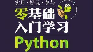 零基础入门学习Python(小甲鱼)
