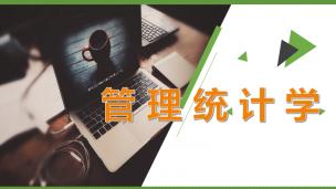 管理统计学(李金林)