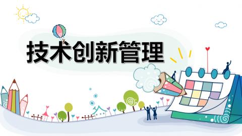 技术创新管理(吴贵生)