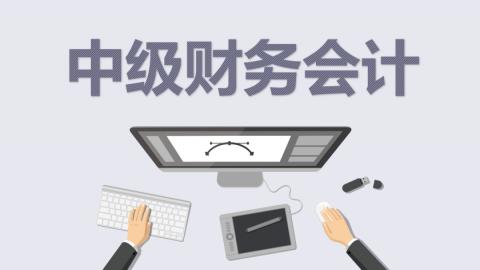 中级财务会计(刘永泽)