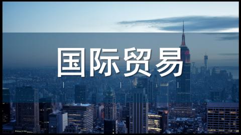 国际贸易(薛荣久)