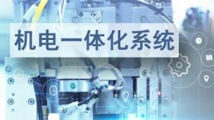 机电一体化系统(王丰)