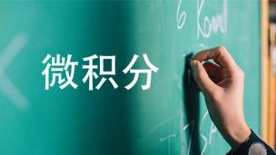 微积分(经济数学基础)(韩玉良、于永胜、郭林)