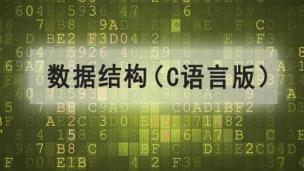 数据结构(C语言版)(秦玉平、马靖善)