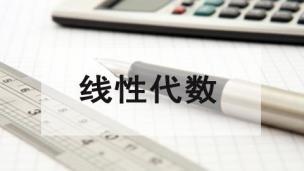 线性代数(经济数学基础)(陈卫星、崔书英)