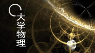 大学物理(朱峰、任文辉、肖胜利等)