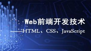 Web前端开发技术——HTML、CSS、JavaScript(储久良)