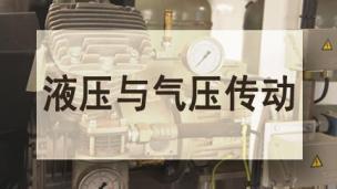 液压与气压传动(刘延俊)