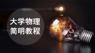 大学物理简明教程(吕金钟、邱红梅、赵长春)