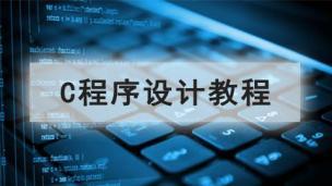 C程序设计教程(崔武子、李青、李红豫、鞠慧敏)