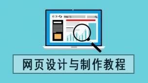 网页设计与制作教程(杨选辉)
