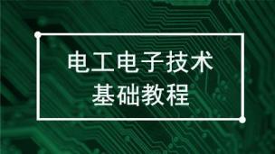 电工电子技术基础教程(陈新龙、胡国庆)