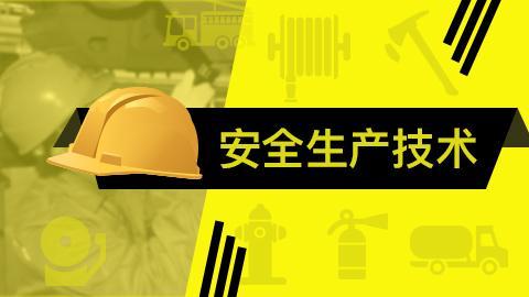 安全生产技术