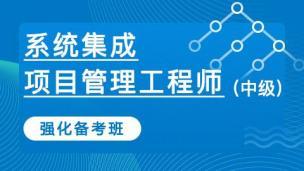 【强化备考】软考系统集成项目管理工程师(中级)强化备考班