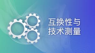 互换性与技术测量(邢闽芳)