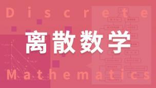离散数学(邓辉文)