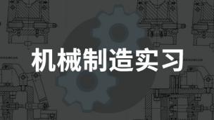 机械制造实习(傅水根、李双寿等)