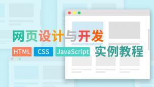网页设计与开发——HTML、CSS、JavaScript实例教程(郑娅峰、张永强)