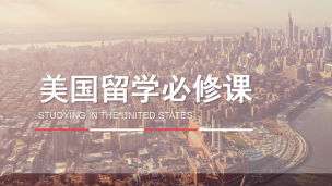 美国留学文书申请必修课(刘翟)