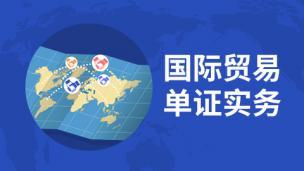 国际贸易单证实务(吴国新)