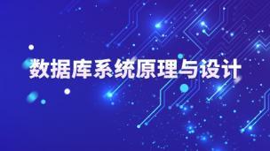 数据库系统原理与设计(万常选、廖国琼、吴京慧、刘喜平)