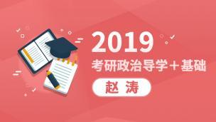 2019考研政治导学+基础(赵涛)