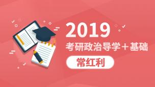 2019考研政治导学+基础(常红利)