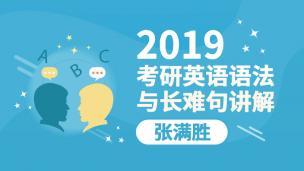 2019考研英语语法与长难句讲解(张满胜)