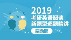 2019考研英语阅读新题型逐题精讲(栾劲鹏)