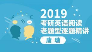 2019考研英语阅读老题型逐题精讲(唐瑭)