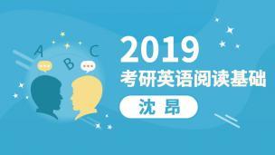 2019考研英语阅读基础(沈昂)