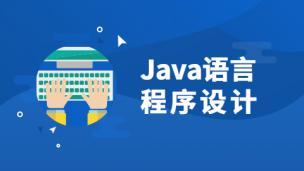 Java语言程序设计(沈泽刚)-[9787302485520/073571-01]