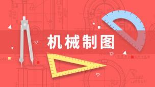 机械制图(田凌、冯涓)