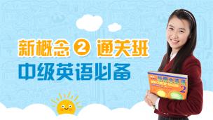 中级英语必备——新概念2全程通关(牛玉春)