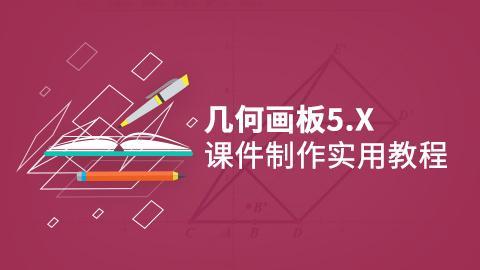 几何画板5.X课件制作实用教程