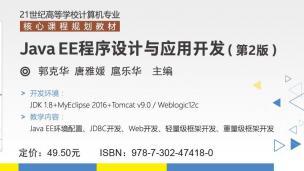 J2EE高级框架实战教学(郭克华)