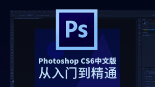 Photoshop CS6中文版从入门到精通