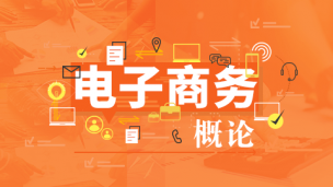电子商务概论(孙若莹、王兴芬)