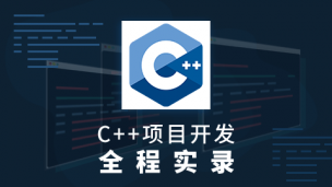 C++项目开发全程实录