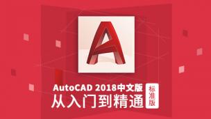 AutoCAD 2018中文版从入门到精通(标准版)(9787302495239,074458)