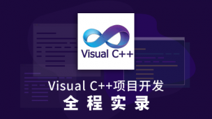 Visual C++项目开发全程实录