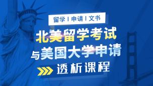 北美留学考试与美国大学申请透析课程(韦晓亮)