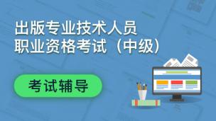 出版专业技术人员职业资格考试(中级)考试辅导