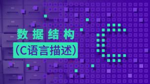数据结构(C语言描述)(殷人昆)