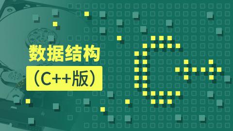 数据结构(C++版)(王红梅等)