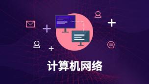 计算机网络(吴功宜)