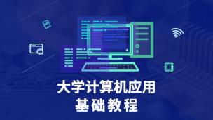 大学计算机应用基础教程(詹国华等)