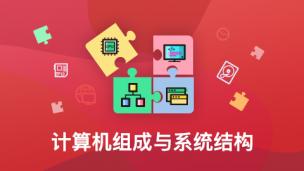 计算机组成与系统结构(袁春风)