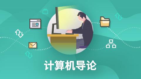 计算机导论(袁方等)